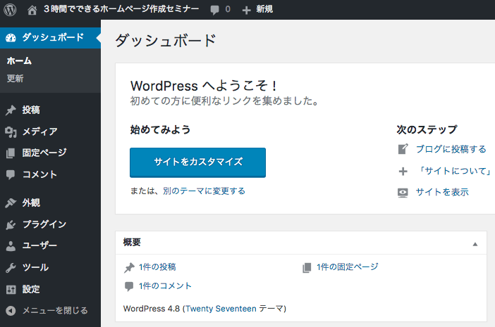 WordPress ダッシュボード(管理画面)