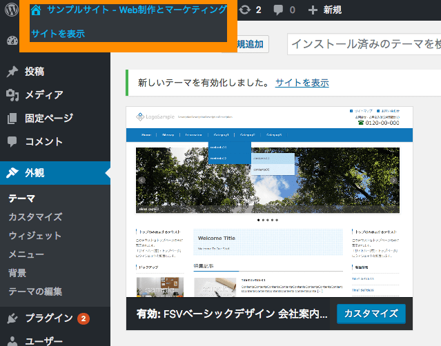WordPress テンプレートキング サイト表示