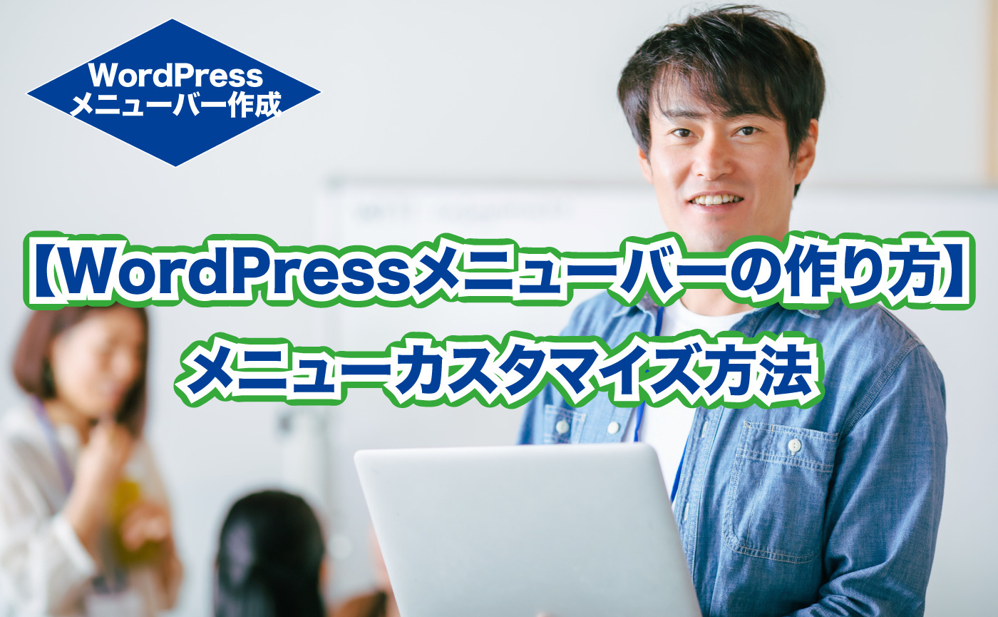 【WordPressメニューバーの作り方】 メニューカスタマイズ方法