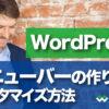 WordPress メニューバーの作り方 カスタマイズ方法
