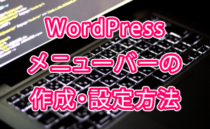 WordPress メニューバーの作成・設定方法