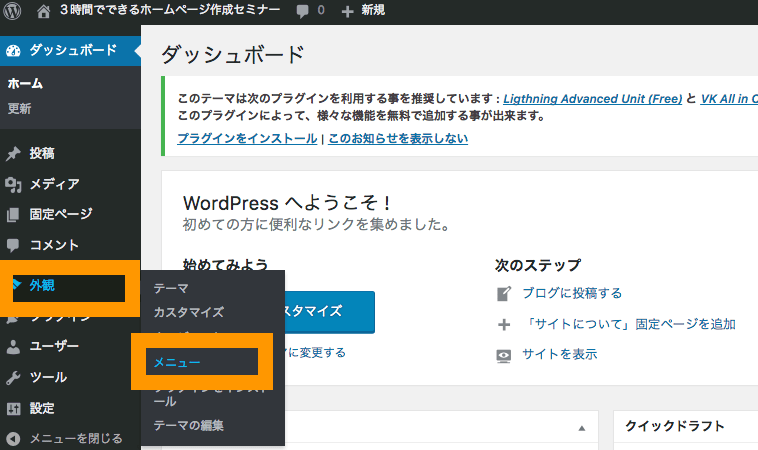 WordPress 外観>メニュー