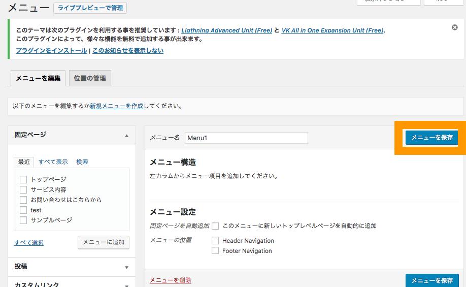 WordPress メニューバーの設定 メニュー「Menu1」を保存