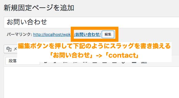 固定ページでスラッグ名「contact」にして公開