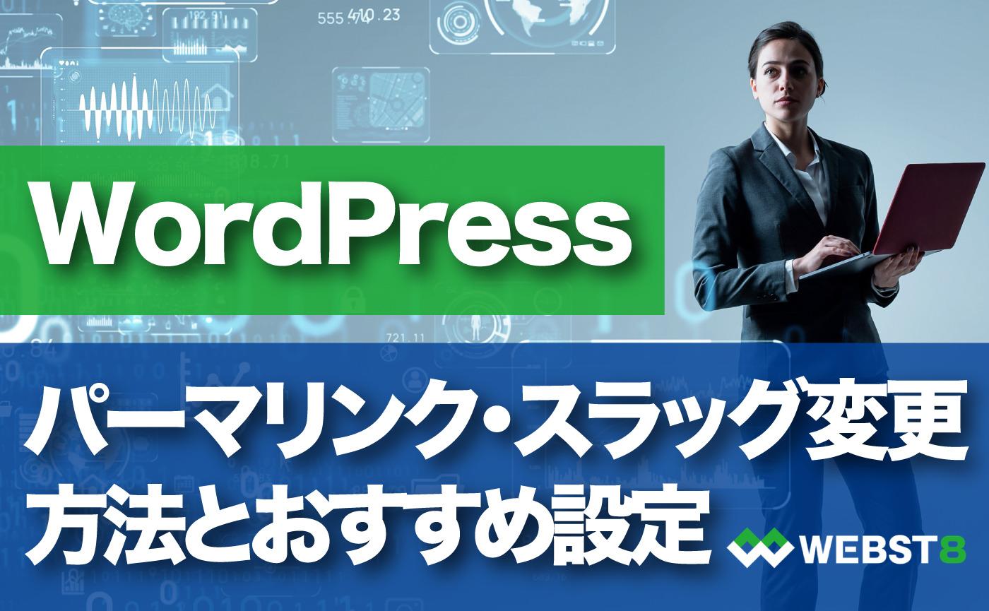 WordPress パーマリンク・スラッグ変更方法とおすすめ設定