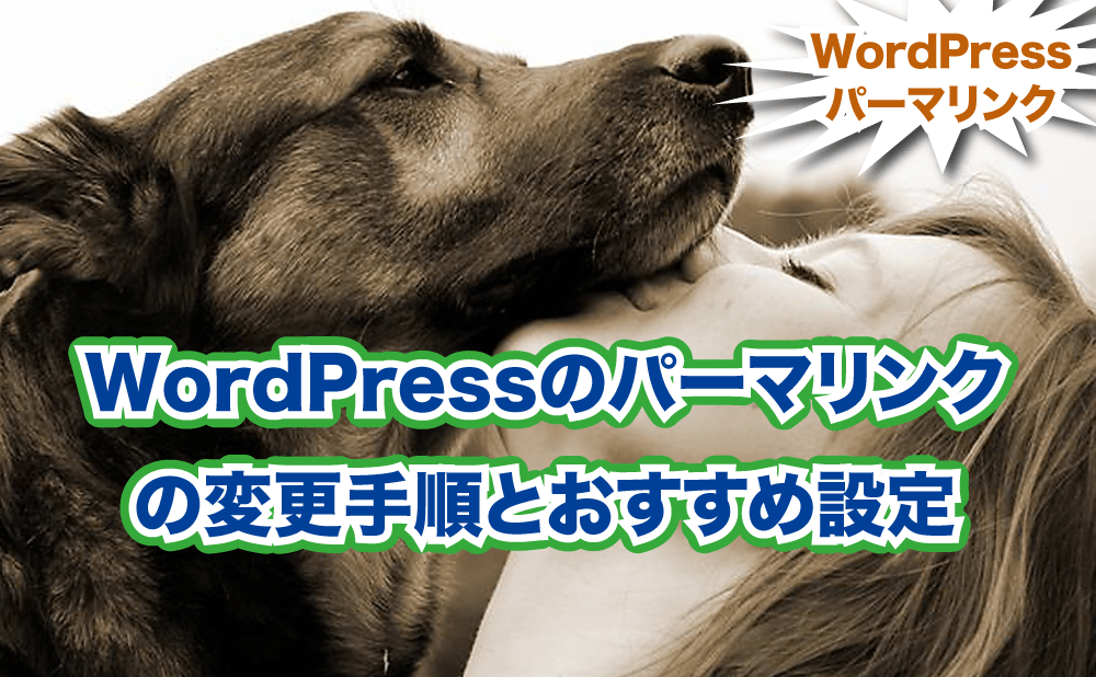 WordPressのパーマリンク の変更手順とおすすめ設定
