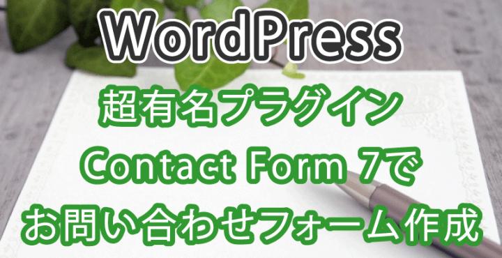 有名プラグインContact Form7でお問い合わせフォームを作成する