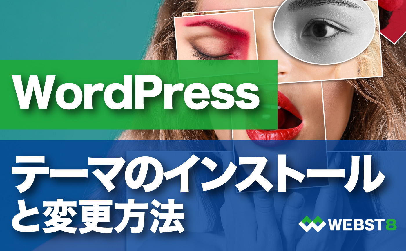 WordPress テーマのインストール・設定変更方法