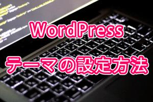 WordPress テーマの設定方法