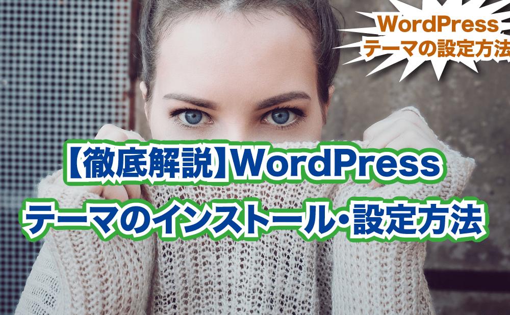 【徹底解説】WordPress テーマのインストール・設定方法