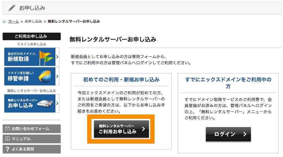 エックスドメイン 無料レンタルサーバー 申し込み