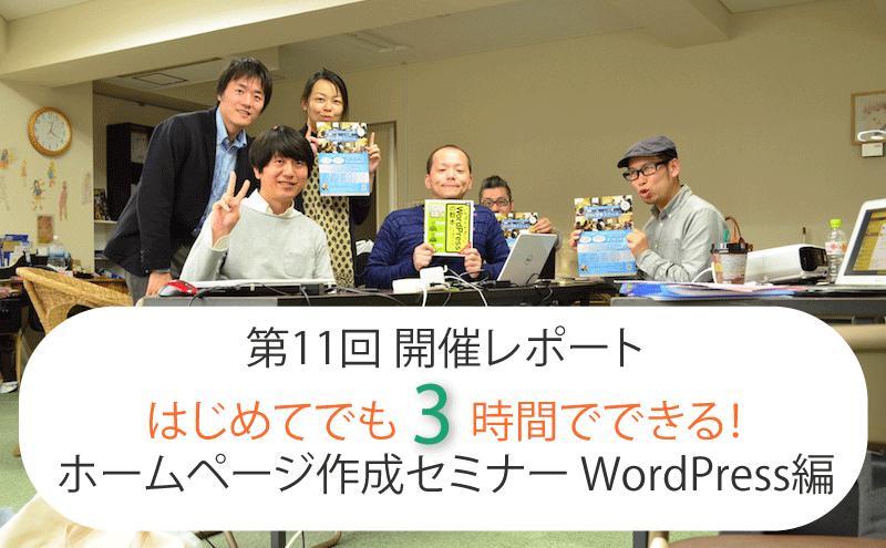 第11回 はじめてでも3時間でできるホームページ作成セミナー WordPress編 集合写真@大阪南堀江