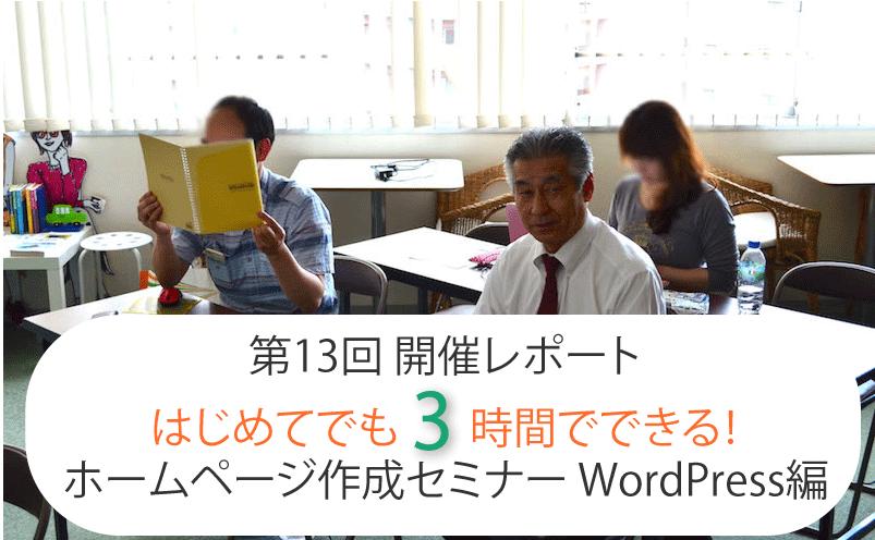 第13回 はじめてでも3時間でできるホームページ作成セミナー WordPress編 集合写真@大阪南堀江