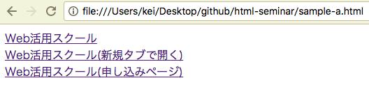 HTML入門 アンカーテキスト aタグのサンプル