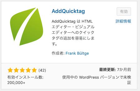 AddQuick Tag