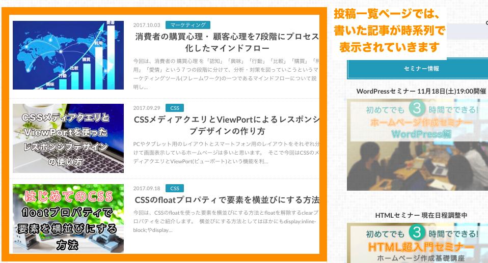 投稿一覧ページでは書いたブログが時系列順で一覧表示されます
