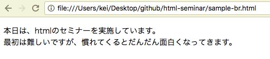 HTML入門 改行 brタグのサンプル