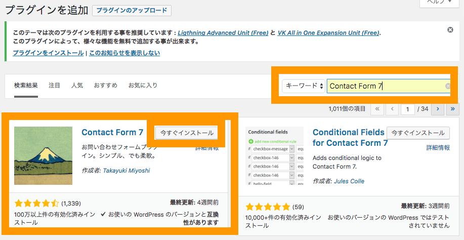 WordPress お問い合わせフォーム「ContactForm」をインストール