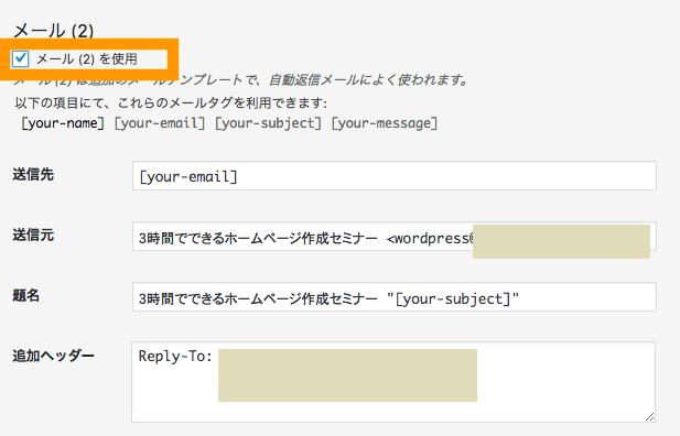 お問い合わせフォーム メール(2)を使用で自動返信ができる