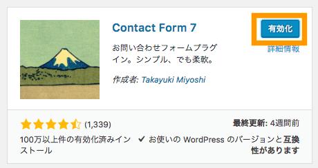 WordPress お問い合わせフォーム「ContactForm」を有効化