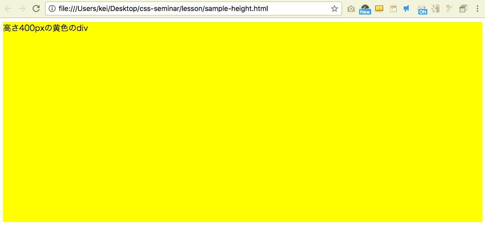 CSS 高さ400pxの例