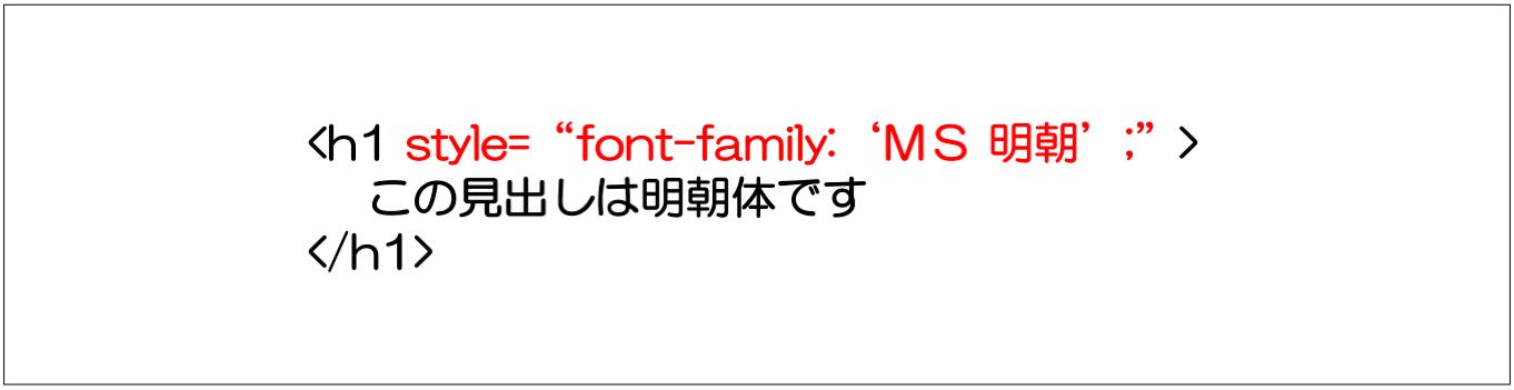 cssサンプル フォントファミリーをMS 明朝にする例