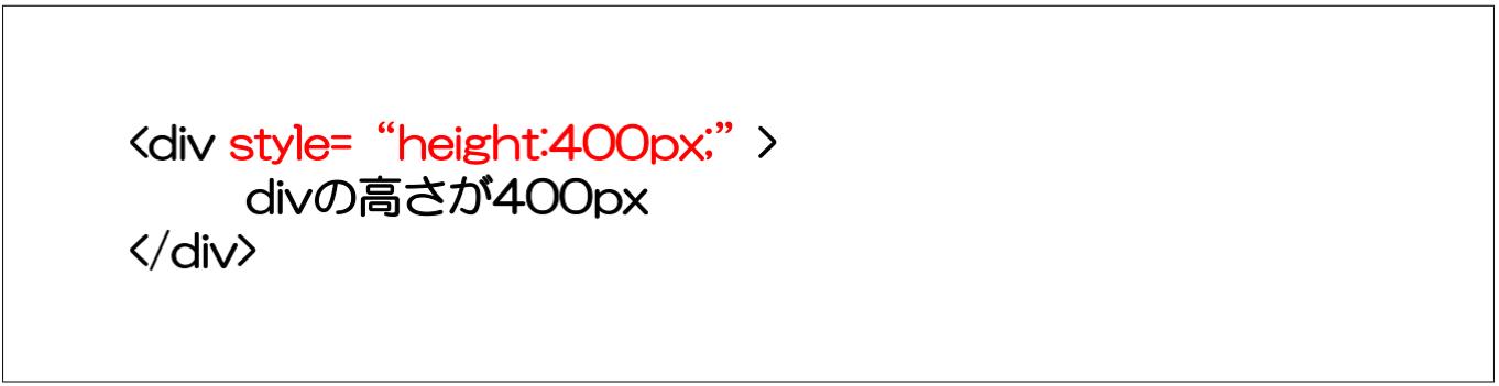 divの高さを400pxにするサンプル