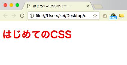 はじめてのCSS 見出しが赤文字に