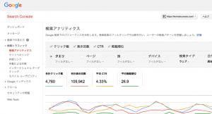 Google Search Consoleの画面