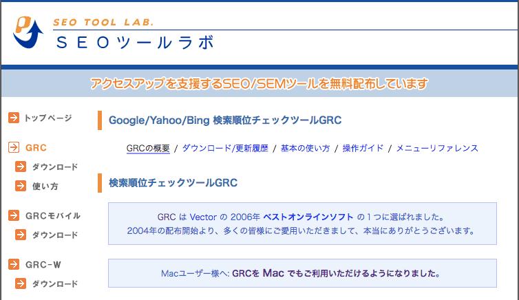 SEOツールラボ grcページ