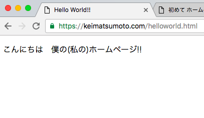 Webサイト html helloworld