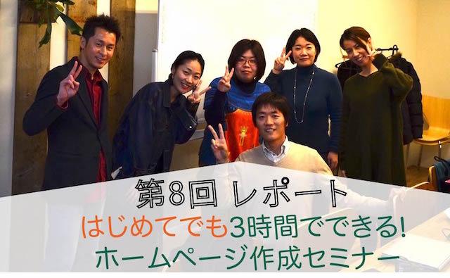第8回 はじめてでも3時間でできるホームページ作成セミナー WordPress編 集合写真@大阪谷町TRUNK
