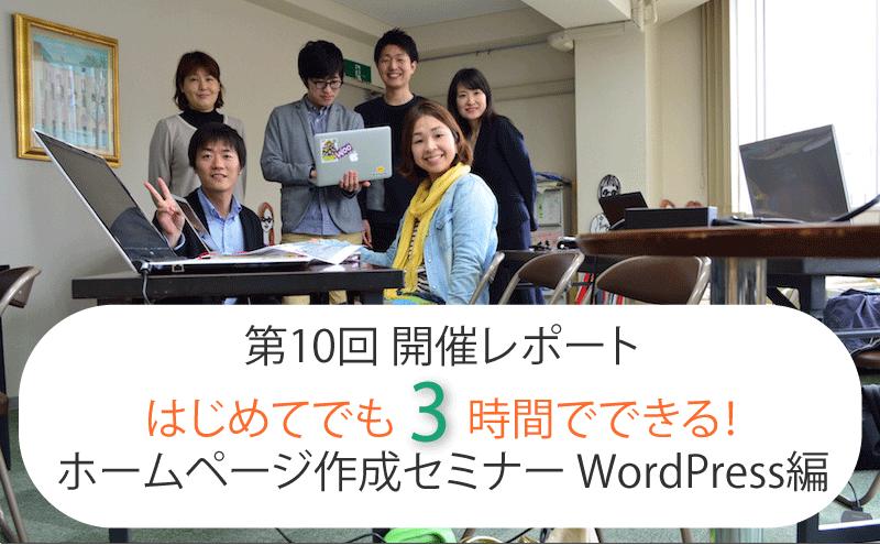第10回 はじめてでも3時間でできるホームページ作成セミナー WordPress編 集合写真@大阪南堀江