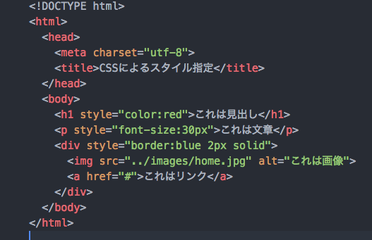 HTML入門 基本構造 CSS