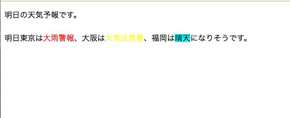 HTML spanタグを利用して文章を装飾した例