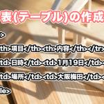 HTML 表・テーブル table