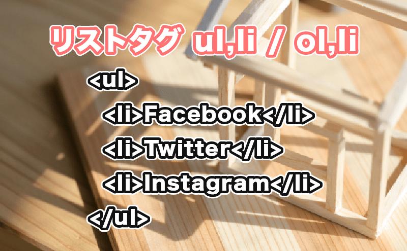 html リストタグ 順番なしリストulli、順番付きリストolli