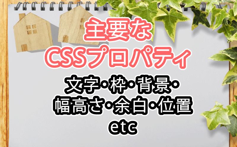主要なCSSプロパティ 文字・枠・背景・幅高さ・余白・位置など