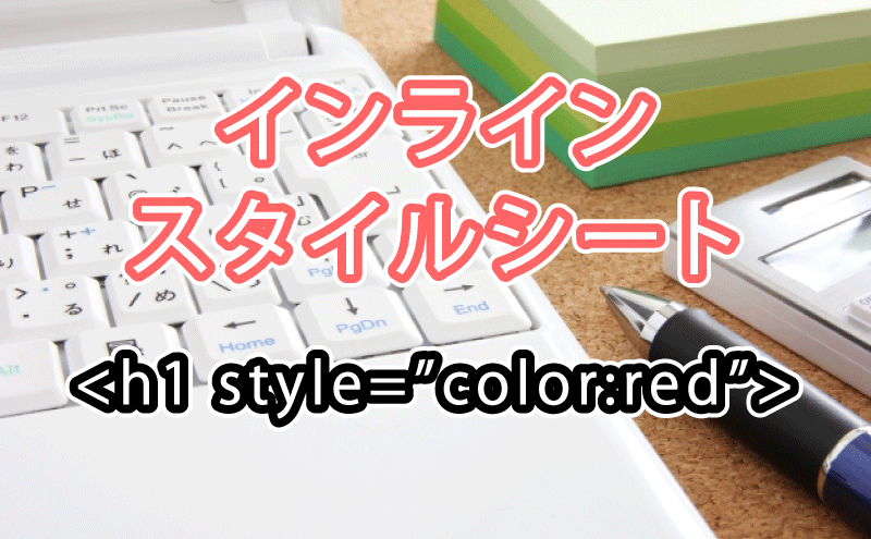 """インラインスタイルシート形式 例 style=""""color:red"""""""