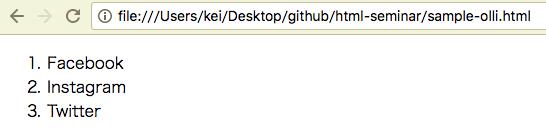 HTML入門 リスト ol,liタグのサンプル