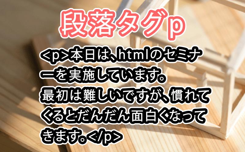 HTML 段落タグ p