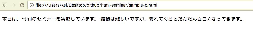 HTML入門 段落 pタグのサンプル