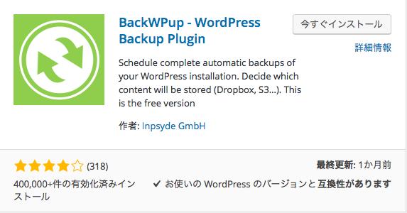 BackWPup WordPressおすすめプラグイン