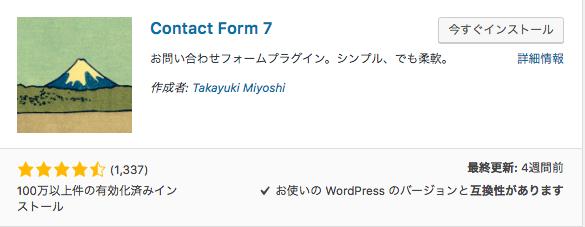Contact Form7 WordPressおすすめプラグイン