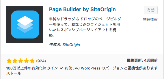 WordPress プラグイン Page Builder by SiteOrigin