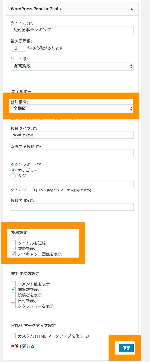 WordPress Popular Posts ウィジェット設定