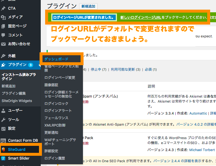 WordPress プラグイン SiteGuardの設定 設定>SiteGuard