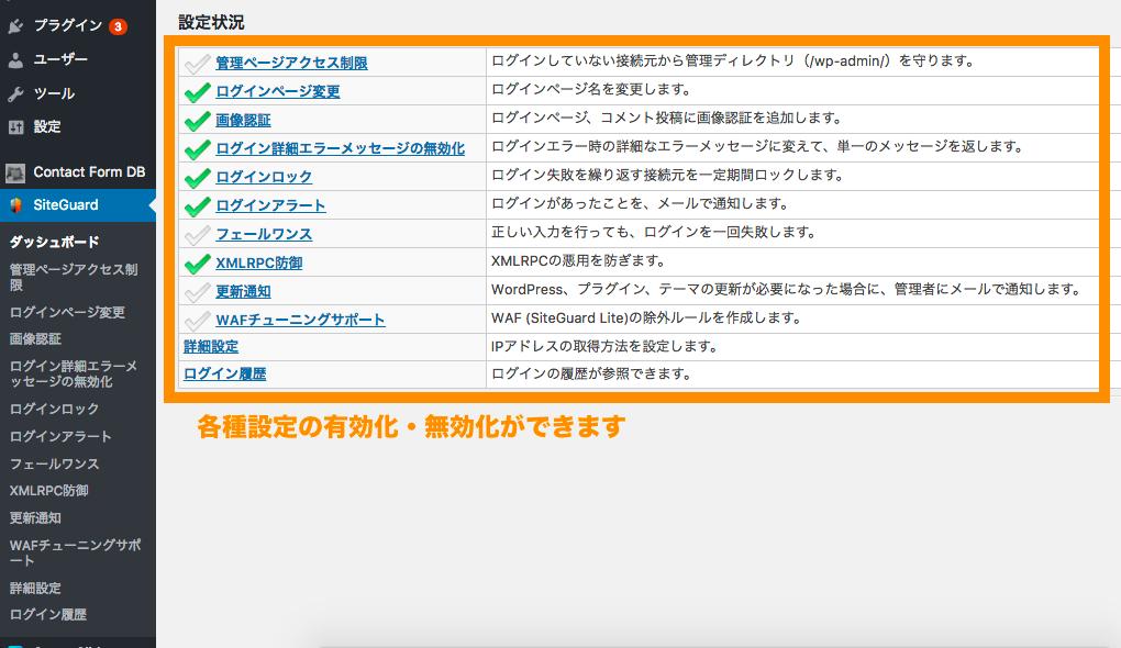 WordPress プラグイン SiteGuardの設定