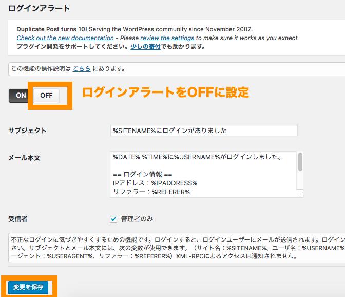 WordPress プラグイン SiteGuardの設定 ログインアラートを無効にする
