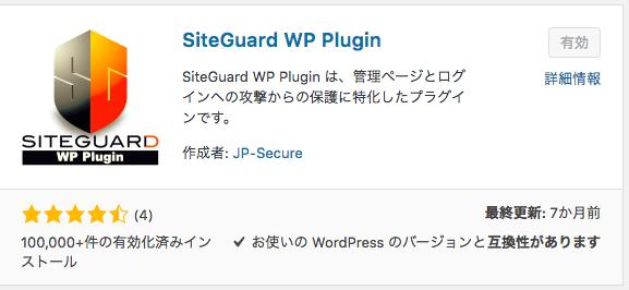 SiteGuard WordPressおすすめプラグイン
